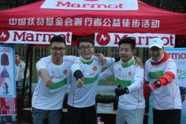 Marmot协力2015善行者公益徒步活动