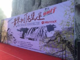 Marmot&联航 梦回大明,秀美安顺徒步行