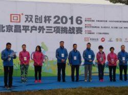 """Marmot记事 """"回+双创杯""""2016北京昌平户外三项挑战赛圆满成功"""