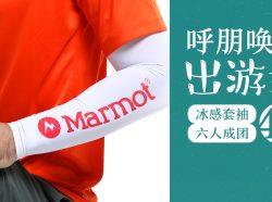 福利|微信商城Marmot冰感套袖59元拼团进行中